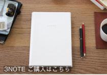 jp_3note.jpg