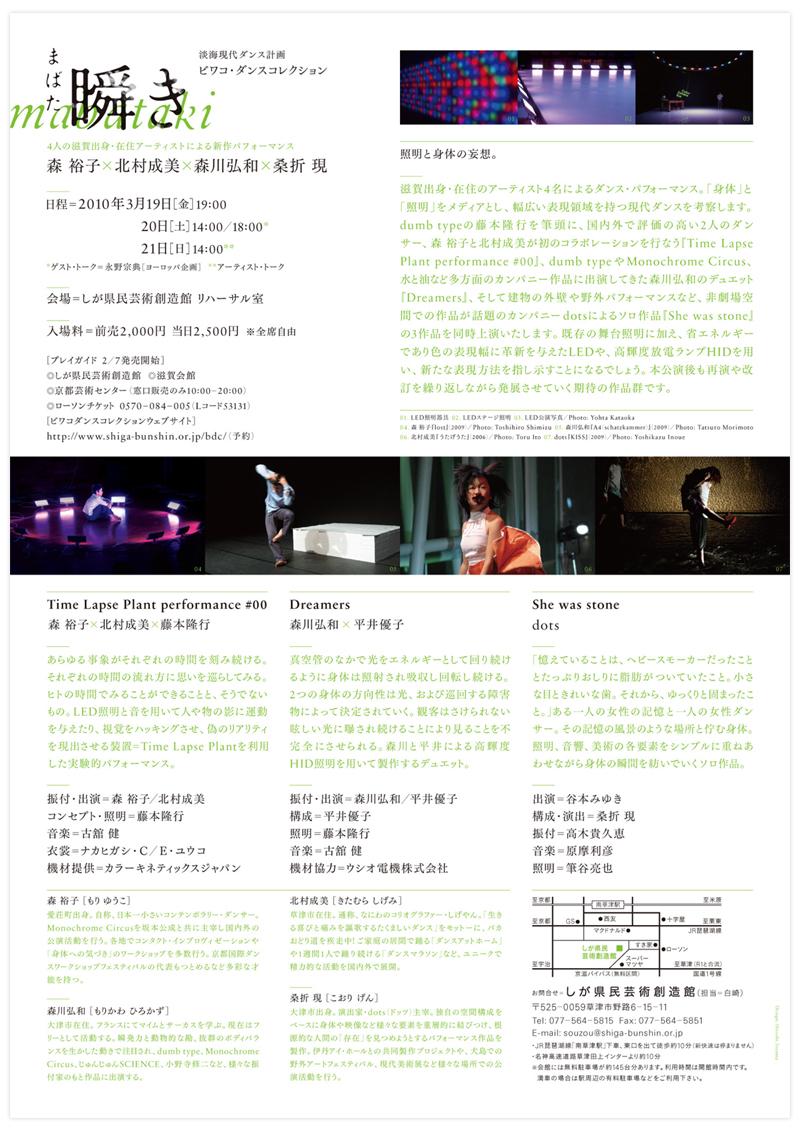 ビワコ・ダンスコレクション『瞬き』