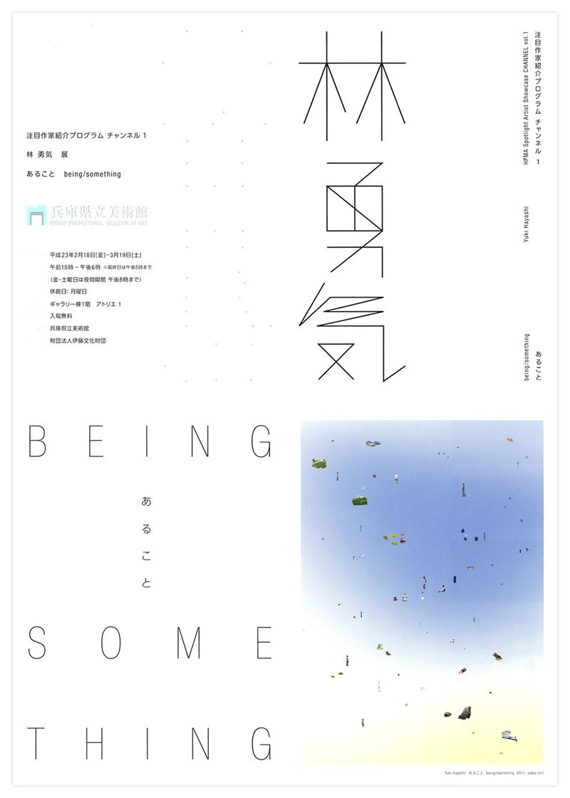 林勇気展 あること being/something