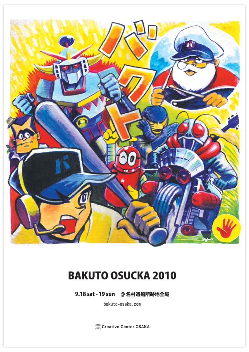 バクトオーサカ 2010