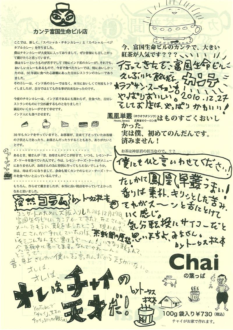 カンテ茶新聞