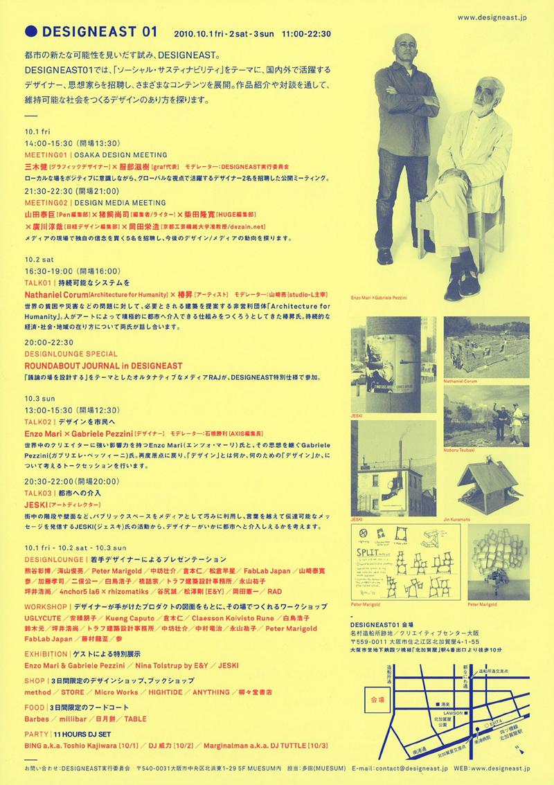 DESIGNEAST 01