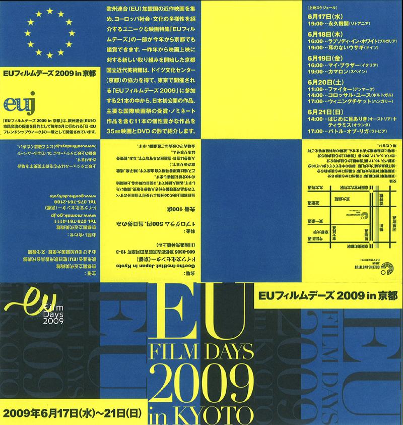 eu_film_days_a