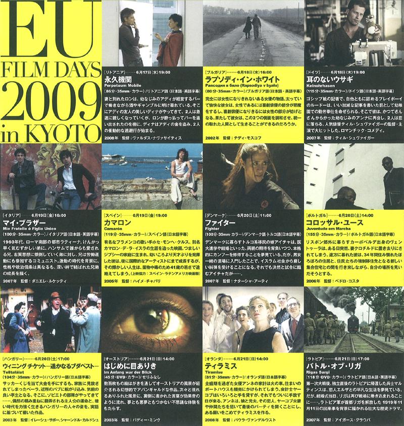 eu_film_days_b_a