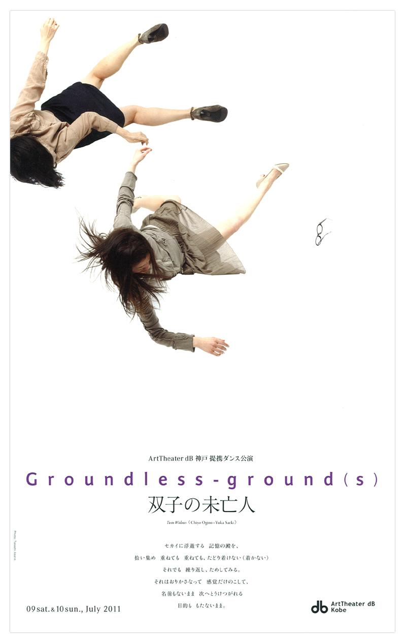 双子の未亡人『Groundless-ground(s)』