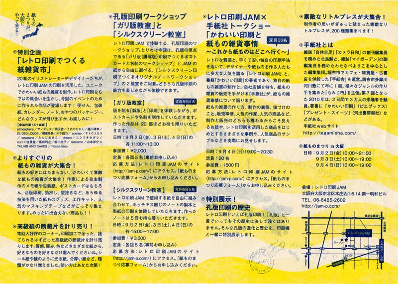 紙ものまつりin大阪