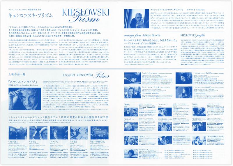 kieslowski_2_a