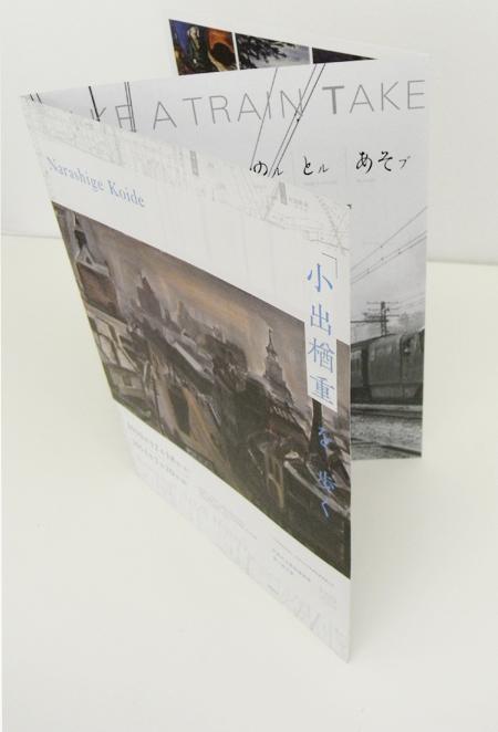 小出楢重を歩く/芦屋の鉄道・JR線の巻