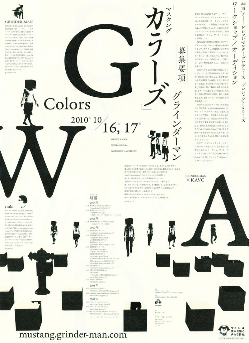 グラインダーマン『MUSTANG Colors』募集要項