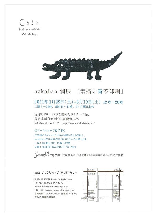 nakaban個展 素描と靑茶印刷