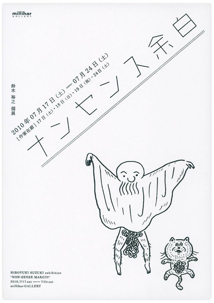 鈴木裕之個展『ナンセンス余白』