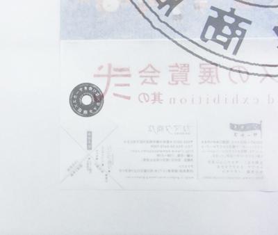 なりゆきサーカスの展覧会 弐