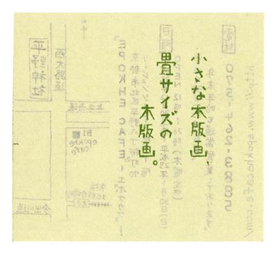 藤村洋介木版画展 ニッポンの宴