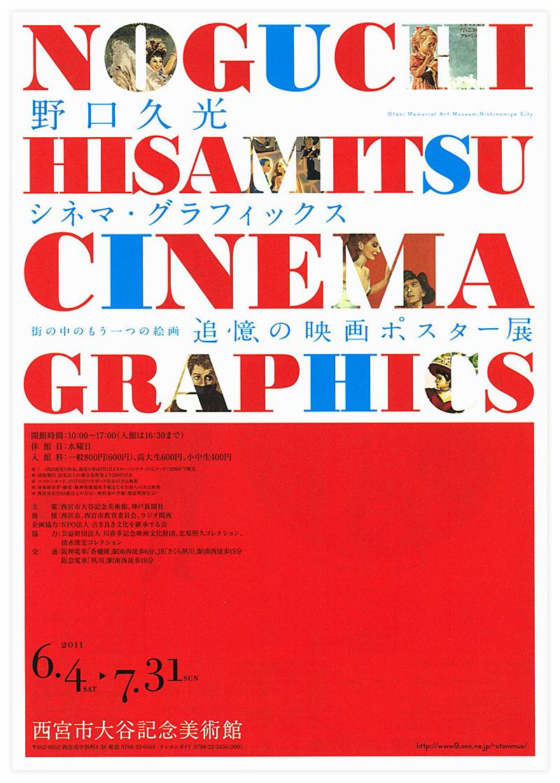 野口久光 シネマ・グラフィックス 追憶の映画ポスター展