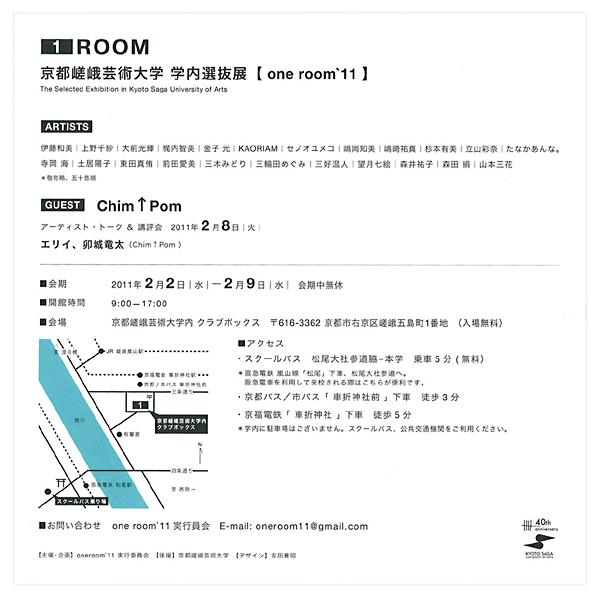 oneroom_rear.jpg