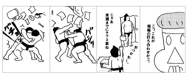 02_uchiawase.png