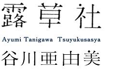 tuyu_tanigawa.jpg