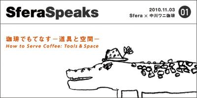 101018_SferaSpeaks_web.jpg