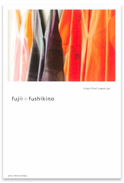 fujiifushikino_02_WEB.jpg