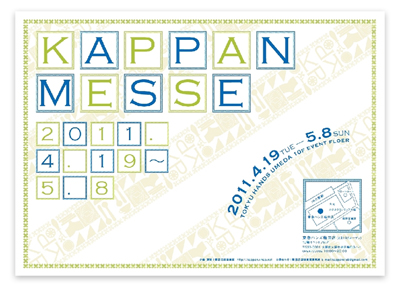 kappan_01.jpg