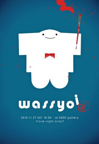 wassyoi_01.jpg